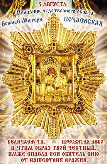 5 августа праздник чудотворного образа Почаевской