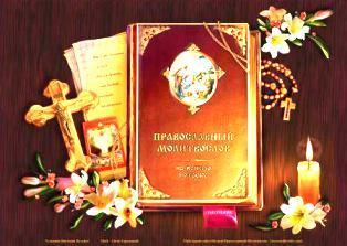 molitvoslov