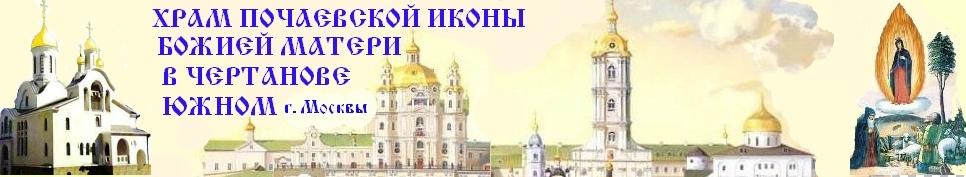 ХРАМ ПОЧАЕВСКОЙ ИКОНЫ БОЖИЕЙ МАТЕРИ в Чертанове Южном г.Москва